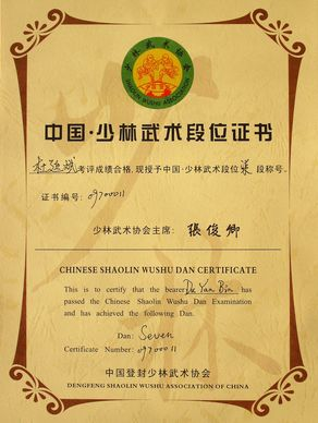 Shaolin Traditional Culture Center -
